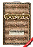 Shrimad Bhagavad Gita - English and Sanskrit with Devanagari Guide, Paul Grosse and Jayaram V, 1446132544