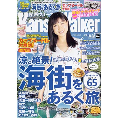 関西ウォーカー 2018年 8/28号 表紙画像