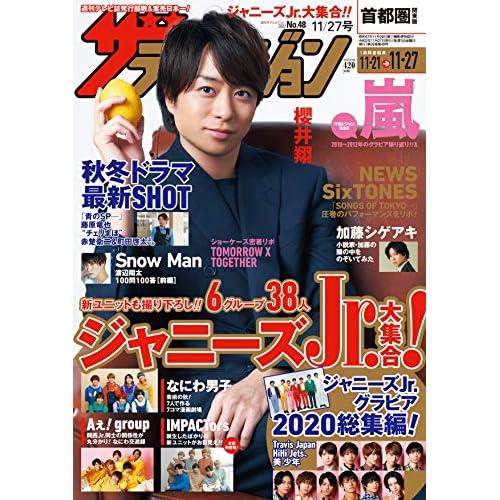 ザテレビジョン 2020年 11/27号 表紙画像