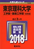 東京理科大学(工学部・基礎工学部−B方式) (2018年版大学入試シリーズ)
