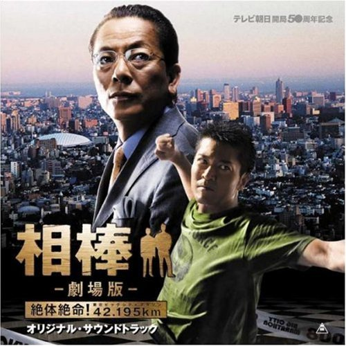 Aibou (OST) by Various (2009-03-10)