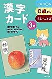 漢字カード 3集