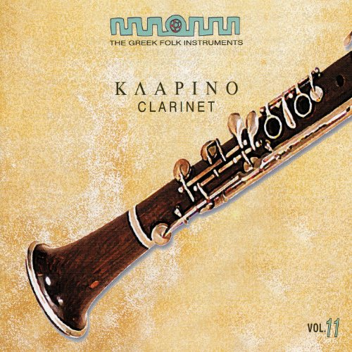 The Greek Folk Instruments: Clarinet ()