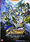 SD Gundam G Generation Wars Official Complete Guide (BANDAI NAMCO Games Books 24)