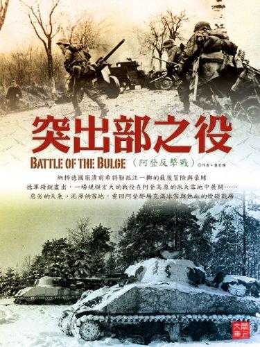 (ZBT Series:Battle of Salient-The Ardennes)