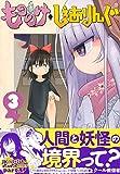 もののけ◇しぇありんぐ(3) (KCデラックス ヤングマガジン)