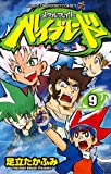 Metal Fight Beyblade 9 (ladybug Colo Comics) (2011) ISBN: 4091412998 [Japanese Import]