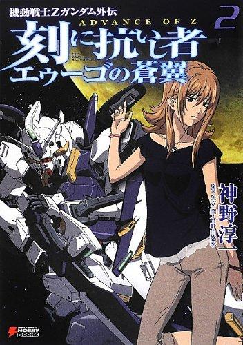 In time blue wing <2> of the anti-stone's AEUG - Mobile Suit Z Gundam Gaiden ADVANCE OF Z (DENGEKI HOBBY BOOKS) (2012) ISBN: 4048866729 [Japanese Import]