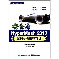 HyperMesh 2017案例分析视频精讲
