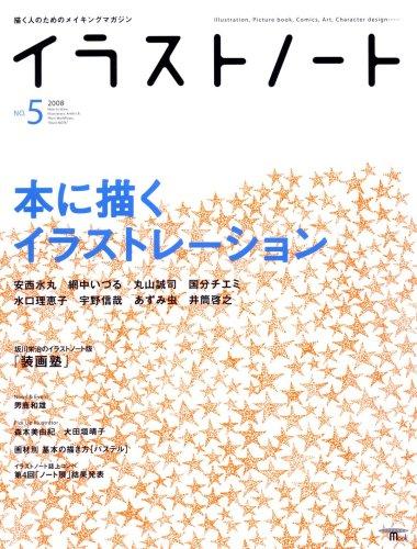 イラストノート NO.5 (2008)―描く人のためのメイキングマガジン