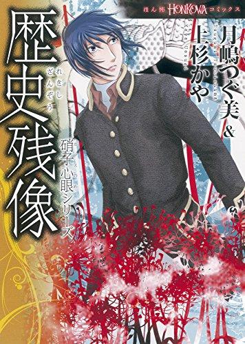 硝子心眼シリーズ 5 歴史残像 (HONKOWAコミックス)