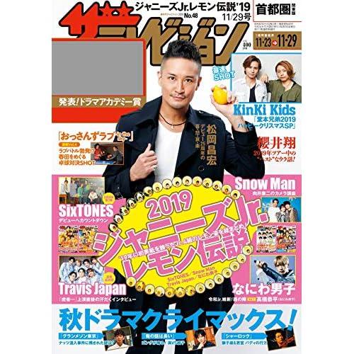 ザテレビジョン 2019年 11/29号 表紙画像