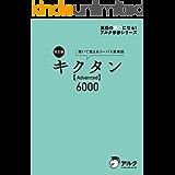 [音声DL付]改訂版 キクタン 【Advanced】 6000 キクタンシリーズ