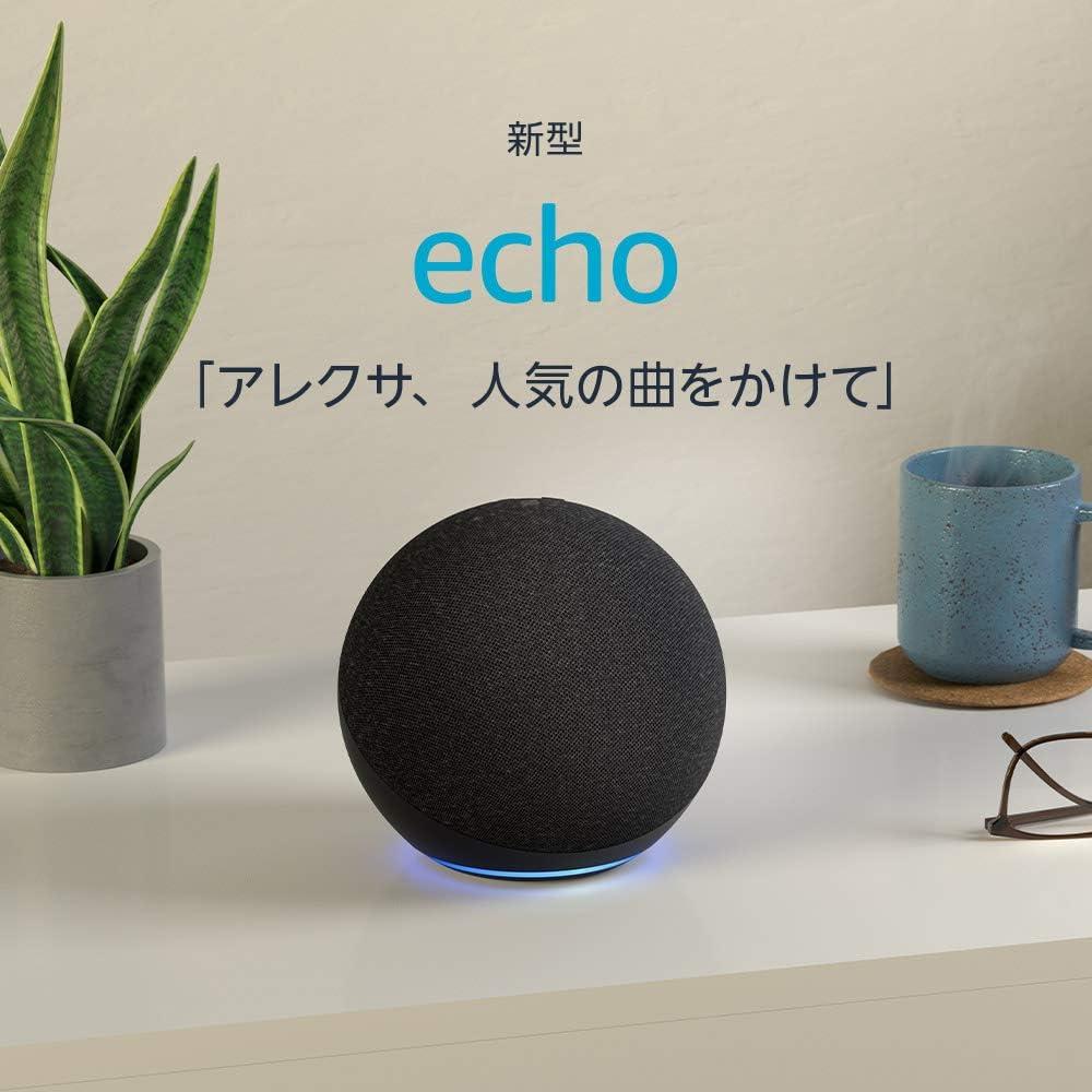 新型】Echo (エコー) 第4世代 - スマートスピーカーwith Alexa - プレミアムサウンド&スマートホームハブ、チャコール