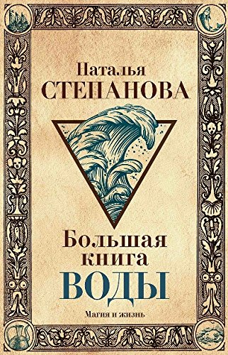 Bolshaya kniga vody