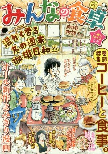 みんなの食卓  珈琲物語 (コミック(ぐる漫)(ペーパーバックスタイル、グルメ廉価コンビニコミックス))