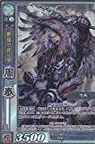 Shuyasushi / 10-055 / abomination / Platinum Rare / PT / Romance of the Three Kingdoms War