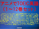 Anime de TOEIC 1 and 12 the set of ebook for studying TOEIC with some sentences which describe some Japanese animations characters such as Kemono Friends ... berserk everyday life (Japanese Edition)