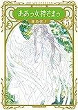 新装版 ああっ女神さまっ(5) (KCデラックス アフタヌーン)