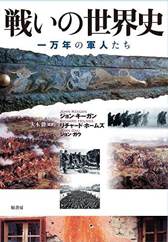 戦いの世界史: 一万年の軍人たち