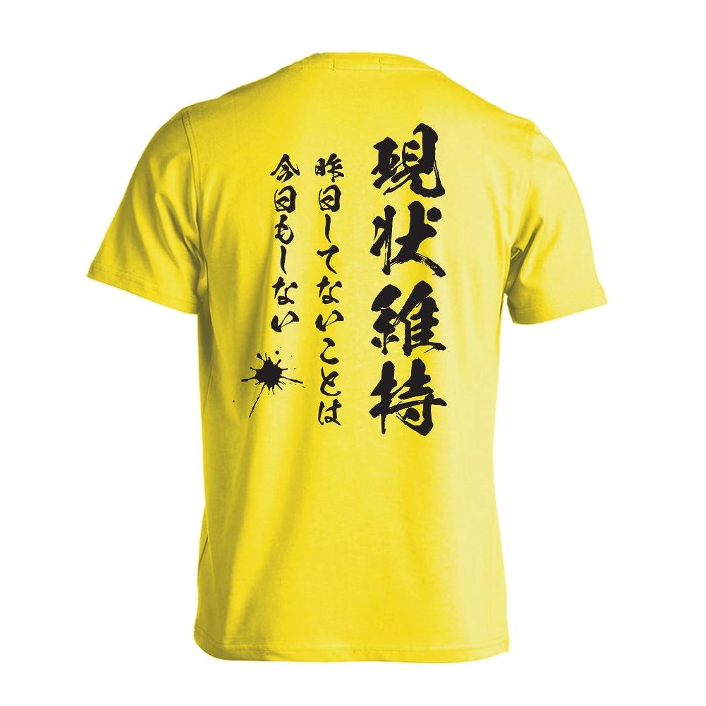 洗練枕喉頭おもしろ tシャツ の 俺流総本家 【はずれ馬券は経費です】 面白いtシャツ tシャツ メンズ 半袖 長袖 白 黒