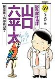総務部総務課山口六平太 69 (ビッグコミックス)