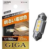 カーメイト 車用 LED ルームランプ GIGA 明るい電球色 T8×29・T10×31 3000K 100lm 1個入り BW253