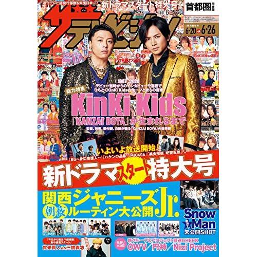 ザテレビジョン 2020年 6/26号 表紙画像