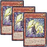 【 3枚セット 】遊戯王 日本語版 TRC1-JP027 Thunder Sea Horse サンダー・シーホース (ウルトラレア)