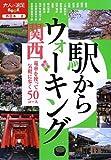 駅からウォーキング 関西 (大人の遠足BOOKS)