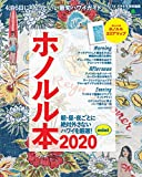 ホノルル本 2020 mini (エイムック 4276)