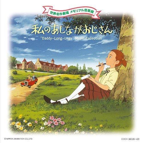WATASHI NO ASHINAGA OJISAN(2CD) by ANIMATION (2010-01-20)