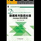 数据库与数据处理:Access 2010实现 (计算机基础课程系列教材)