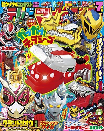 テレビマガジン 2019年7月号 画像