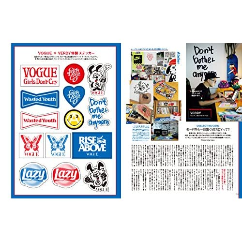 VOGUE JAPAN 2018年9月号 付録