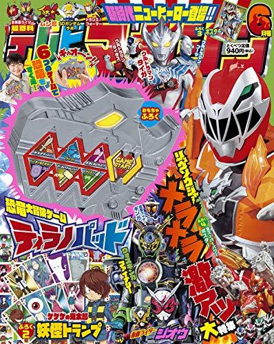 テレビマガジン 2019年6月号 画像