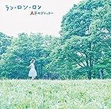 Akairo No Gritter - Ran Ron Ron [Japan CD] PECF-3166