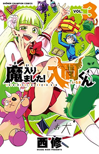 魔入りました!入間くん 3 (少年チャンピオン・コミックス)