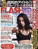 FLASH(フラッシュ) 2017年 7/18 号 [雑誌]