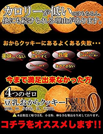 Okara [traducción] revolución en la Cookie Bean – cuajada de ...