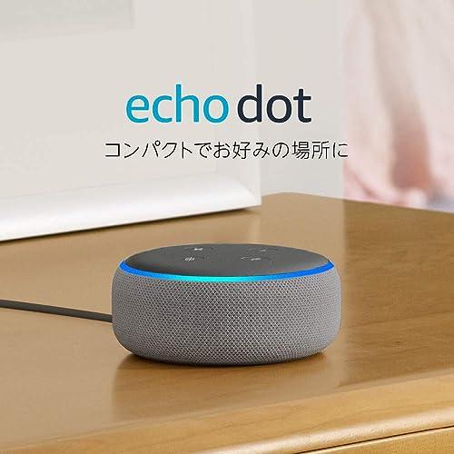 Echo Dot - スマートスピーカー with Alexa(アレクサ)、ヘザーグレー