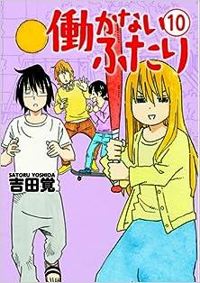 働かないふたり 第01-10巻 [Hatarakanai Futari vol 01-10]