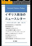 イギリス政治のニュースレター: 2016年3月3日号