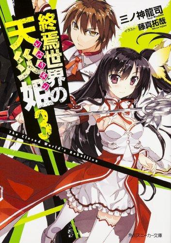 終焉世界の天災姫 3 (角川スニーカー文庫)
