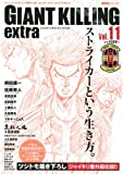 Giant Killing departure football entertainment magazine GIANT KILLING extra Vol.11 (Kodansha MOOK) ISBN: 4063897095 (2012) [Japanese Import]