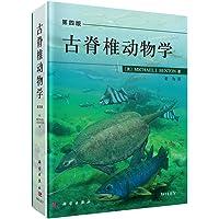 古脊椎动物学(第四版)