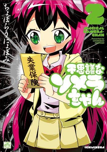 不思議なソメラちゃん (2) (IDコミックス 4コマKINGSぱれっとコミックス)