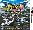 ぼくは航空管制官 エアポートヒーロー3D 那覇 PREMIUM - 3DS