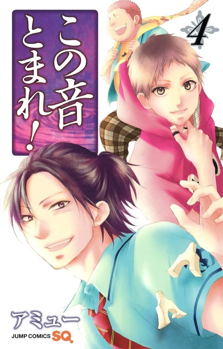Kono Oto tomare! - Vol.4 (Jump Comics) Manga: Amazon.fr: Amyu.: Livres