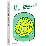 第一推动丛书 综合系列:皇帝新脑